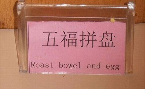 Funny Translations: Is it messed up if it's true?!