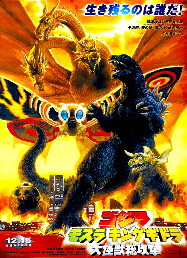 Phenomenal Collection Of Retro Godzilla Posters