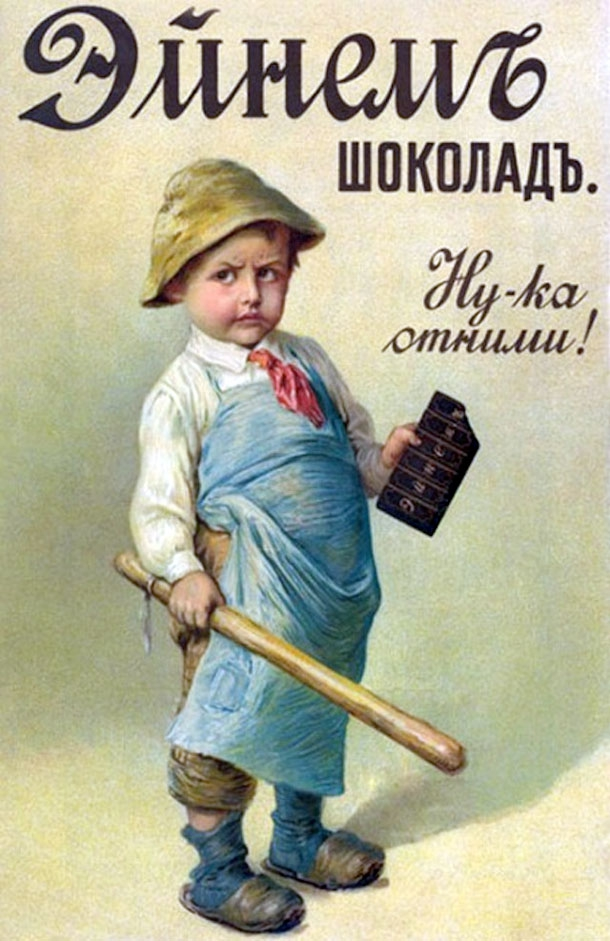 12 Offbeat Antique Advertisements From Soviet Russia