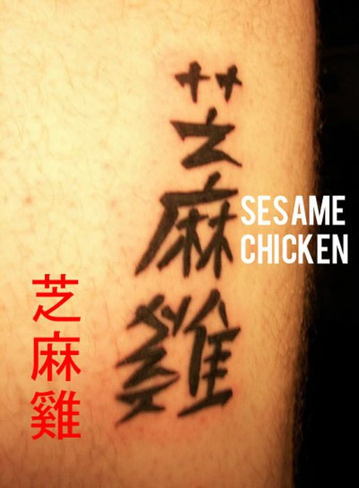 Unfortunate & Stupid Chinese Tattoos That Make No Sense