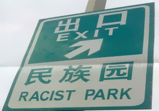 Racist Park china, chinese, chinese-signs, chinese-translations, engrish, fail, fails, funny, funny-signs, funny-translations, humor, humour, translation, translation-fail, translation-fails, translations