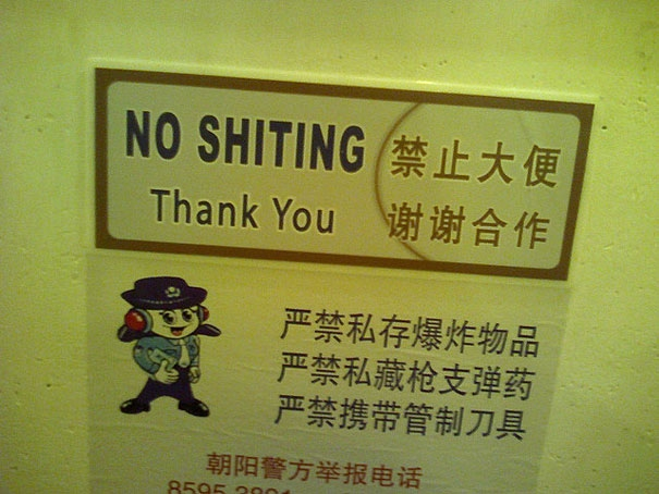 No Shitting china, chinese, chinese-signs, chinese-translations, engrish, fail, fails, funny, funny-signs, funny-translations, humor, humour, translation, translation-fail, translation-fails, translations