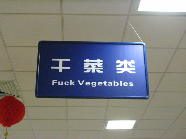 F*** Vegetables china, chinese, chinese-signs, chinese-translations, engrish, fail, fails, funny, funny-signs, funny-translations, humor, humour, translation, translation-fail, translation-fails, translations