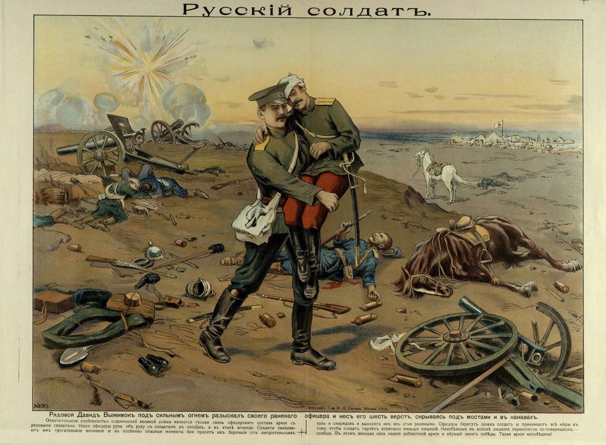 тех пор плакаты российской империи первая мировая разберите чертеж