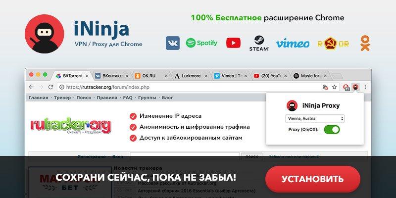 Бесплатный vpn/прокси расширение Chrome-iNinja