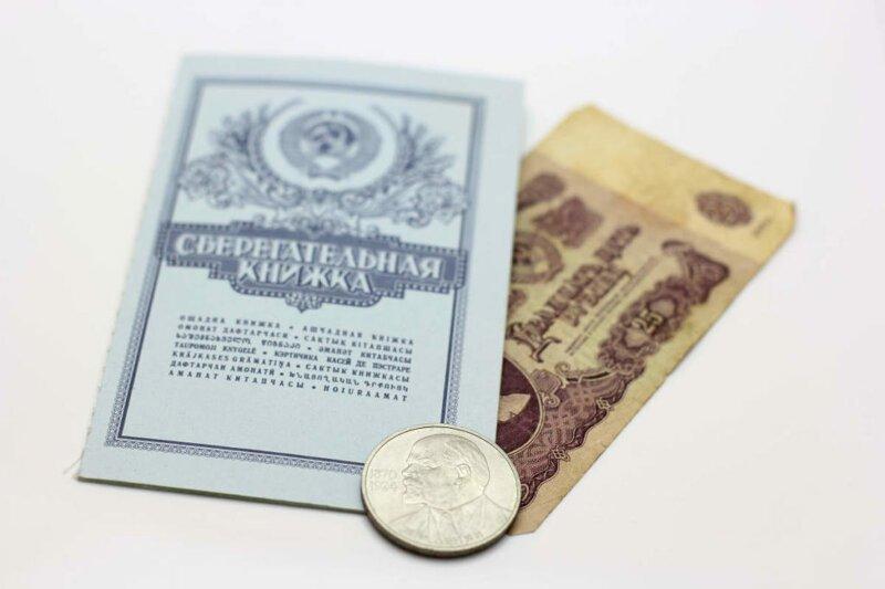 В Госдуме задумались о полном возврате населению «сгоревших» советских сбережений ynews, СССР, вклады, возврат, законопроект, компенсация, сбербанк, сбережения