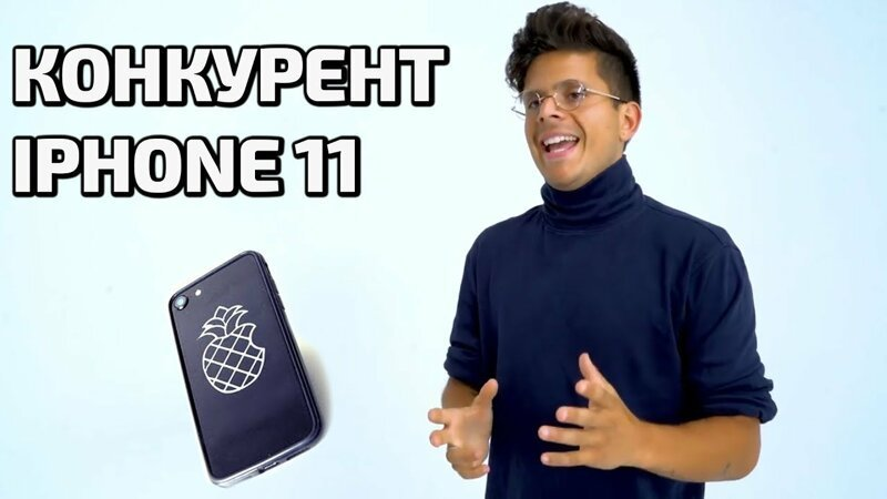 Конкурент iPhone 11 - Pineapple (Русская озвучка)
