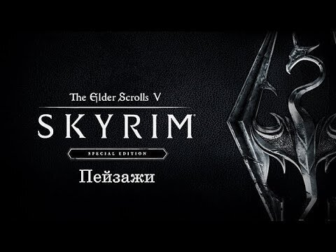 The Elder Scrolls V Skyrim - Special Edition (пейзажи)