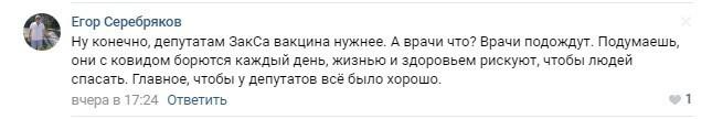 Депутаты украли вакцину у врачей