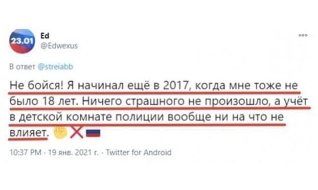 «Учет в детской комнате полиции ничего не значит» - переписки в чатах сторонников Навального