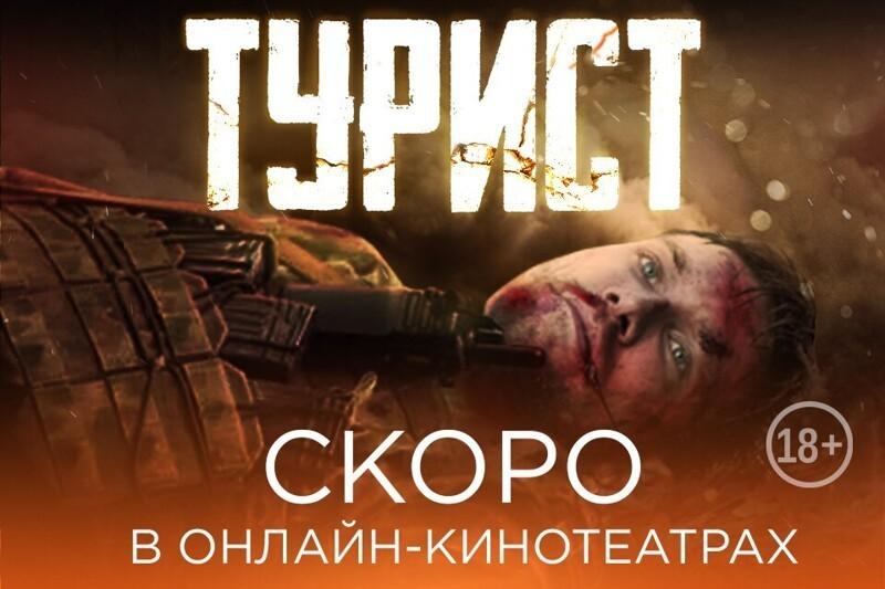 Песня «Ленинграда» стала саундтреком к фильму «Турист»