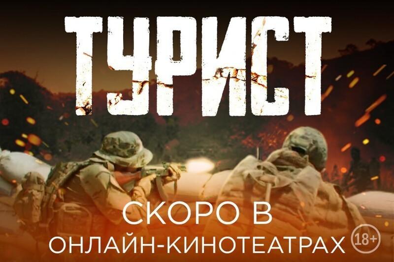 В Сети обсуждают саундтрек «Ленинграда» к фильму «Турист»