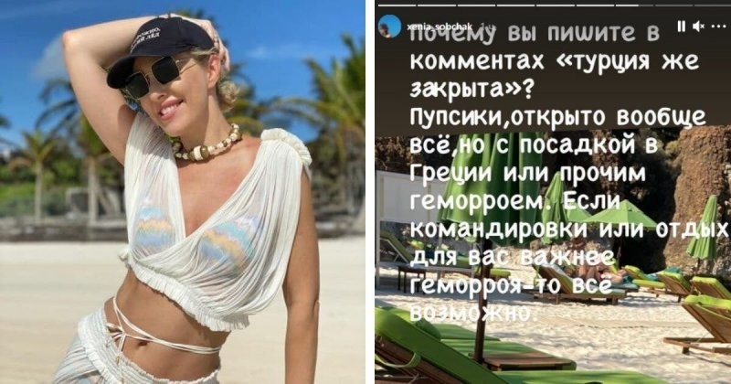 «Пупсики, открыто всё». Собчак похвасталась своим пребыванием в Турции (3 фото)
