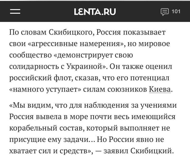 """НАТО тестирует нас на прочность, на скорость реакции, серьезность наших ответов. Корабли 26 стран елозят вблизи наших границ, но """"империя зла"""" все равно - Россия."""