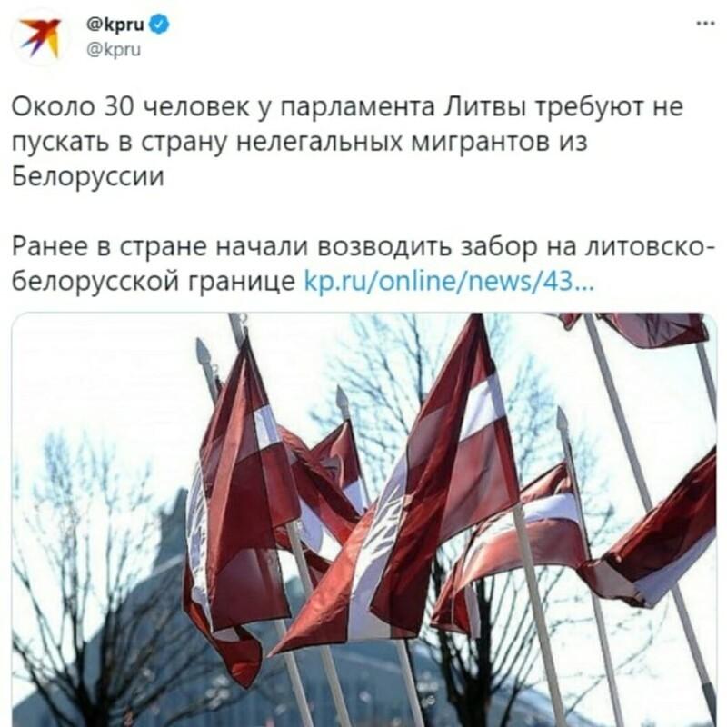 """""""Комсомольская правда"""" не различает Литву от Латвии. На фото флаги Латвии"""