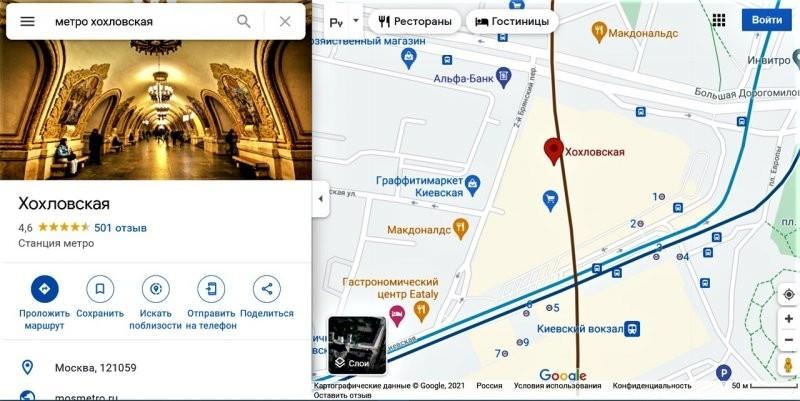 """Google поменял название станции в Москве «Киевская» на """"Хохловская"""" К чему бы это?"""